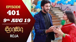 ROJA Serial | Episode 401 | 9th Aug 2019 | Priyanka | SibbuSuryan | SunTV Serial |Saregama TVShows