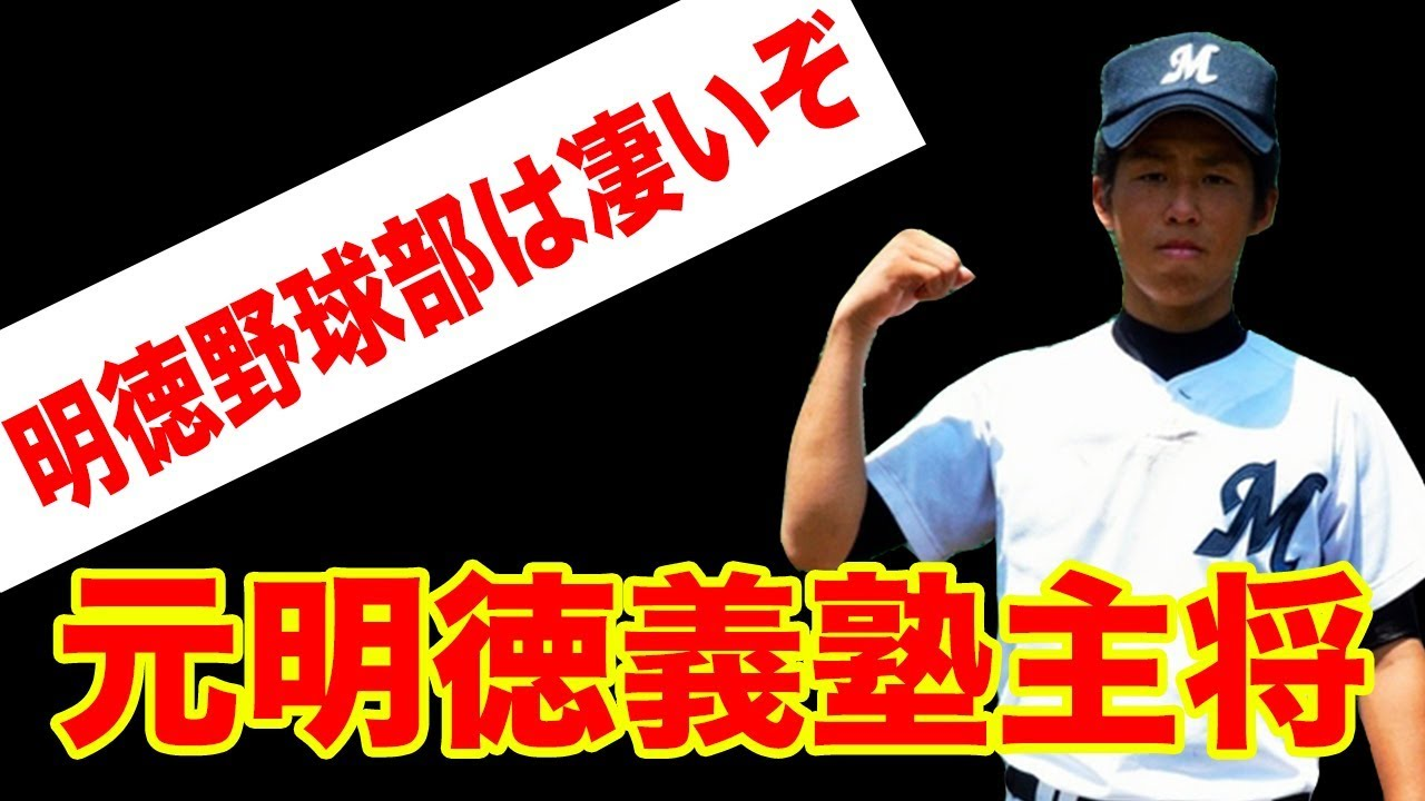 明徳 義塾 野球 部