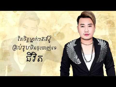 Kert Chea Mnus Doch Keh Tae Sam Nang Khos Knea - Eno [ OFFICIAL LYRIC VIDEO ]