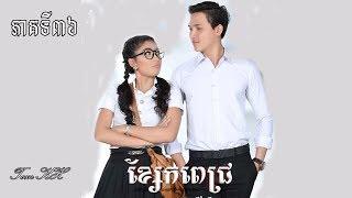 Ep36#រឿង ខ្សែកពេជ្រ ភាគទី៣៦- Diamond Necklace- Khmer Drama 2018[Tom KH]