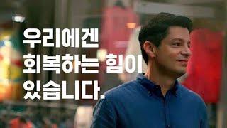 마크테토가 찾은 용문시장ㅣ 2020 박카스 광고 전통시…