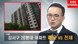 부동산시그널 : 강서구 등촌동 20평대 아파트 매도vs…