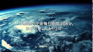 ガガーリン 世界を変えた108分 予告編 -Gagarin. Pervyy v kosmose-