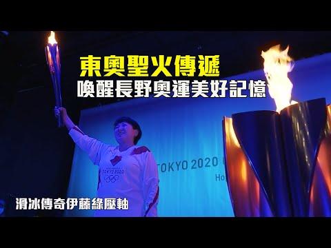 【奧運倒數113天】聖火傳遞 喚醒長野奧運美好記憶/愛爾達電視20210401