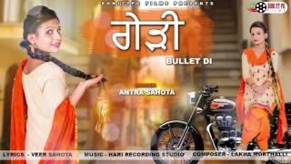 Gedi bullet di    latest punjabi songs 2017    antra sahota    soni22pg films   