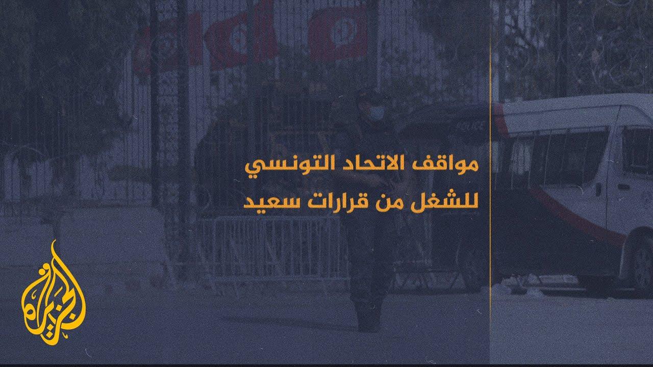 تعرف على أبرز مواقف الاتحاد التونسي للشغل من قرارات الرئيس سعيّد