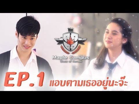 Maple Campus - EP.1 แอบตามเธออยู่นะจ๊ะ