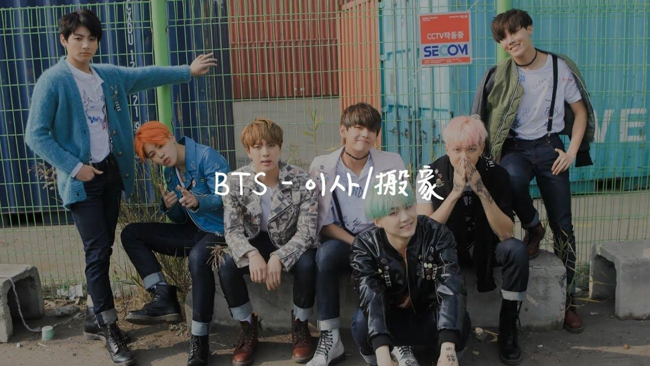 【韓中字】BTS -搬家 (이사)