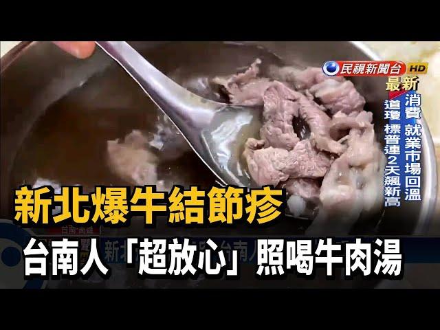 新北爆牛結節疹 台南人「超放心」照喝牛肉湯-民視台語新聞