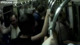 В метро уже 30