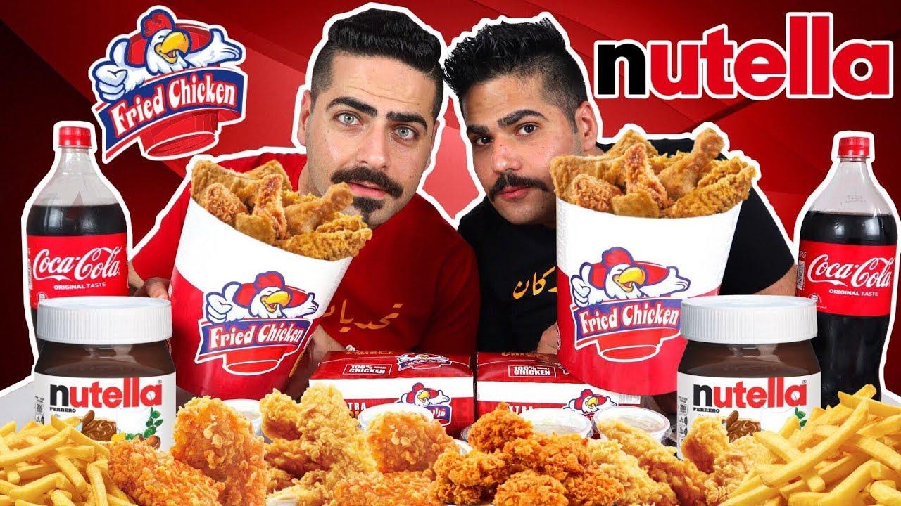 تحدي كنتاكي مع نوتيلا وجبتين عائلية من كنتاكي وفنكرز مع نوتيلا Fried Chicken With Nutella Challenge