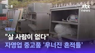 """[발품뉴스] """"살 사람이 없다""""…자영업 중고품 '무너진 흔적들' / JTBC 뉴스룸"""