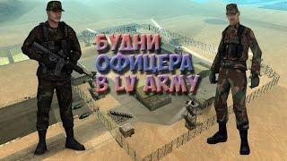 Samp-RP 04   Будни офицера в LVa.