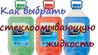 Как выбрать стеклоомывающую жидкость