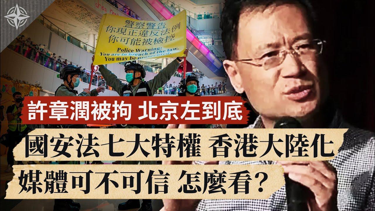 國安法給港警極端特權,香港大陸化,台灣受威脅;許章潤被拘,北京想甚麼?唐浩草堂:媒體可不可信,怎麼看?(2020.7.7)|世界的十字路口 唐浩