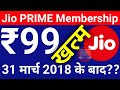 Jio PRIME Membership Ends On 31 March 2018 : Jio PRIME After 31 March 2018?