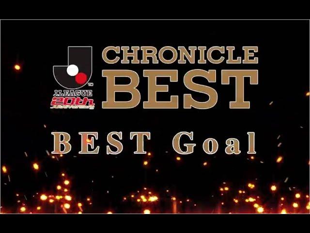 ファン・サポーターの皆さんが選んだ歴代スーパーゴール集!!〈J.League Chronicle Best〉