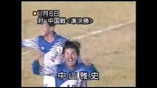 ダイナミックサッカー 日本代表特集 ダイナスティカップ92他