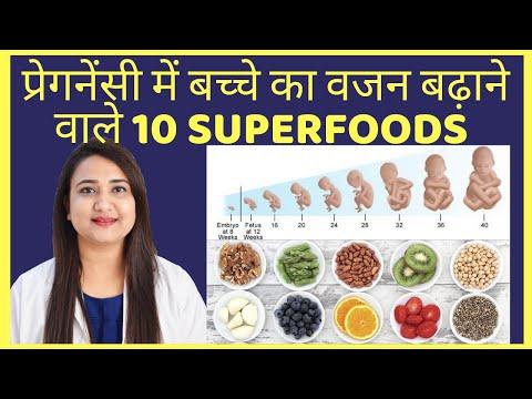प्रेगनेंसी में बच्चे का वजन बढ़ाने वाले 10 SUPERFOODS | SUPERFOODS FOR BABY GROWTH