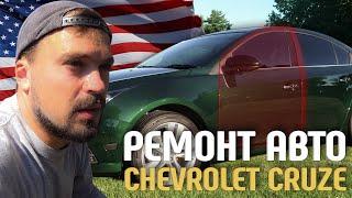 Ремонт Стекла Chevrolet Cruze 2014 / Куда Привела Даша? Мой выходные в Америке