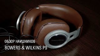 видео Наушники Bowers & Wilkins