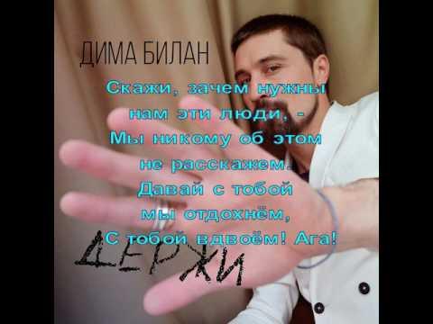 Дима Билан - Держи (текст песни)