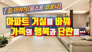 [포스트 코로나] 아파트 거실을 바꿔 가족의 행복과 단…