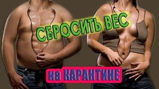КАК похудеть в домашних условиях во время карантина Упражнения для похудения без диет
