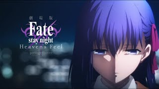 【MAD】Fate/stay night Heaven's Feel presage flower ? Aimer 花の唄