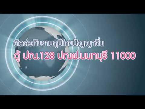 รายการวิทยุ ภูมิไทยปัญญาถิ่น 31-12-57