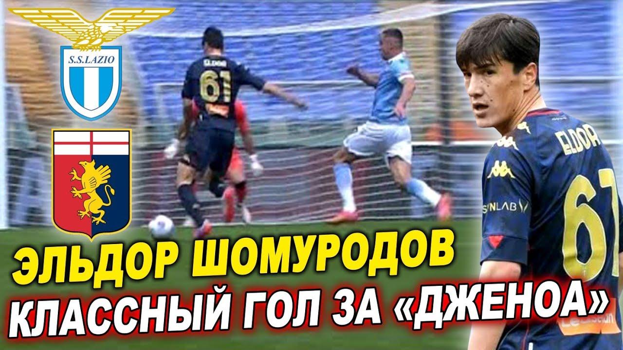 Эльдор Шомуродов шикарный гол в серии А | Гол Эльдора Шомуродова в матче Лацио - Дженоа 4 - 3
