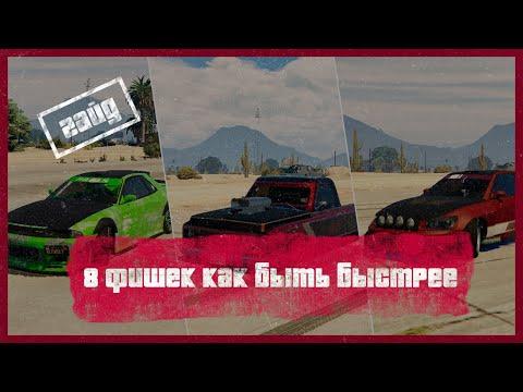 GTA Online: 8 фишек и багов, касающихся скорости и ускорения
