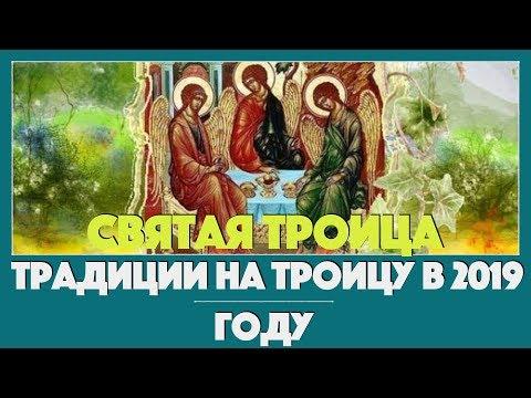 Приметы и традиции на Троицу в 2019 году