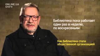 Виктор Марущенко: Как библиотека стала общественной организацией - Блоги ONLINE.UA