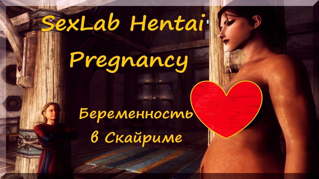 Pregnancy in Skyrim - Мод на Беременность и Рождение Ребенка
