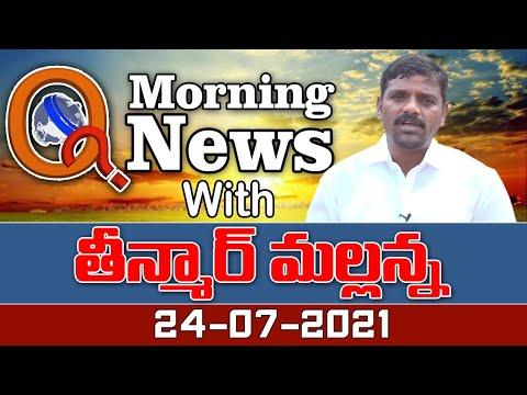 # Live Morning News With Mallanna 24-07-2021    TeenmarMallanna    QNews    QNewsHD teluguvoice