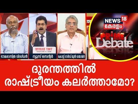 ദുരന്തത്തിൽ രാഷ്ട്രീയം കലർത്താമോ?   Ockhi Cyclone Rescue Operations   PRIME DEBATE   News18 Kerala