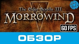 The Elder Scrolls III Morrowind ОБЗОР
