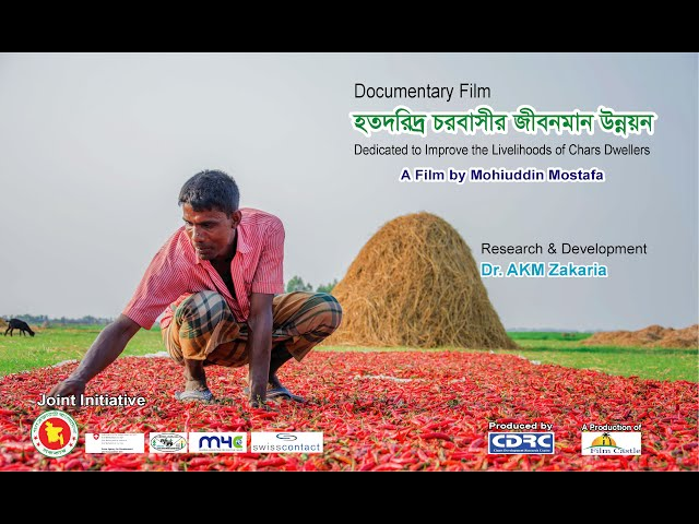 Story of the Struggling People of Char Island/ Documentary Film /by GOB, SDC, Swisscontact & CDRC