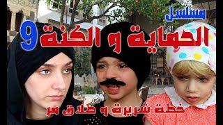 Download lagu مسلسل الحماية و الكنة الحلقة التاسعة || خطة شريرة و طلاق مر