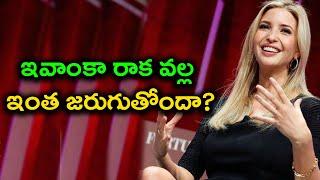 Ivanka Trump India Visit : మీ సెల్ ఫోన్ మీద కూడా నిఘా ఉంటుంది, జాగ్రత్త   Oneindia Telugu