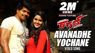 Avanadhe Yochane Full Song | Rugged Movie | Vinnod Prabhakar, Chaitara Reddy | Abhimann Roy