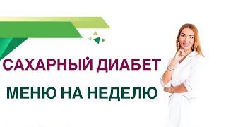 постер к видео Сахарный диабет. Меню на неделю, как составить бюджетное меню. Эндокринолог Ольга Павлова.