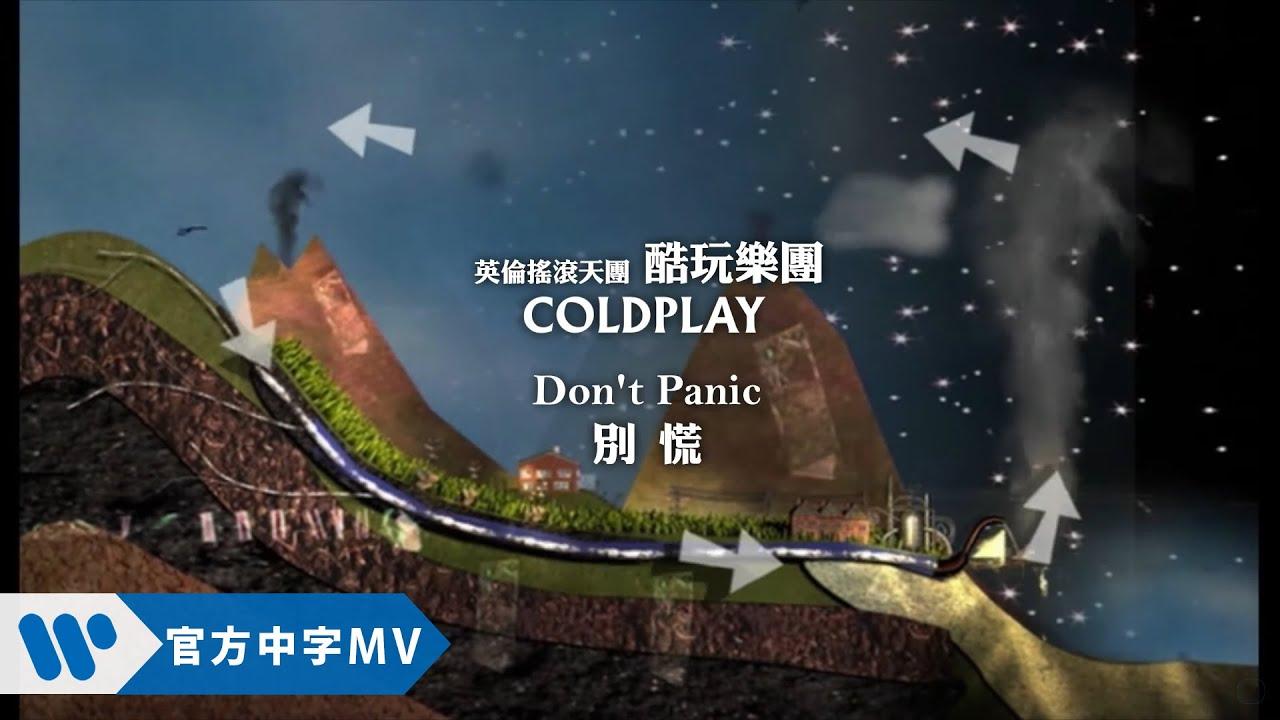 Coldplay 酷玩樂團 - Don't Panic 別慌 (華納official HD 高畫質官方中字版)