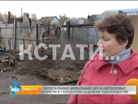 Нелегальные мебельный цех и автосервис сгорели в городском садовом товариществе