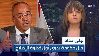 ليلى حداد: الشعب الجزائري أقال بوتفليقة وحل حكومة بدوي أول خطوة للإصلاح