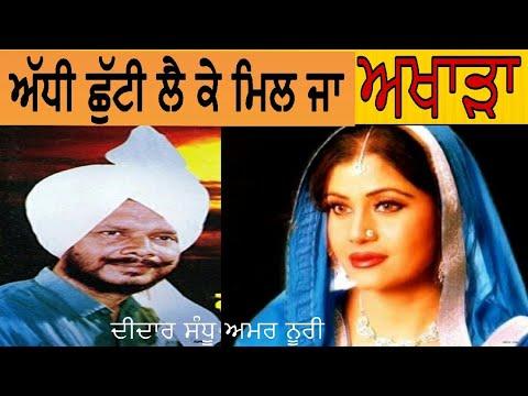 Adhi shutti lai ke mil ja didar Sandhu Amar noori akhada