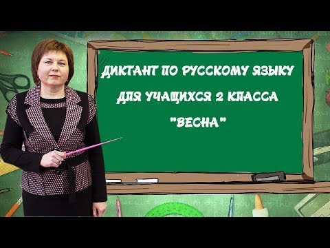 """Диктант по русскому языку для 2 класса """"Весна"""""""