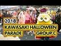 [4K] Kawasaki Halloween Parade 2018 - Group C / カワサキハロウィンパレード2018 …