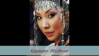Қарақат Әбілдина「Келші、Айым」